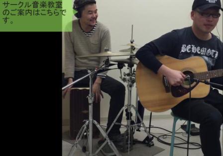 カホンレッスン教室 神戸 ボサノバ
