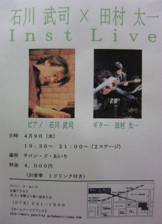 ギター 田村太一 ライブ