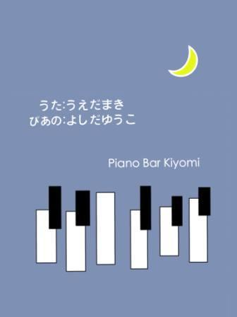 ジャズ ピアノ レッスン 教室 神戸~大阪