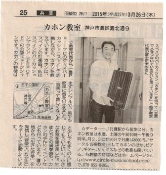 カホンレッスン教室 神戸 カホンワークショップ2