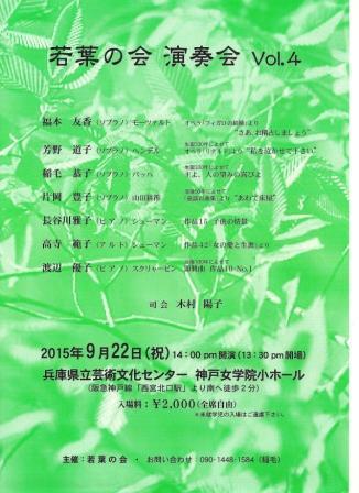 声楽レッスン教室 神戸 コンサートインタビュー
