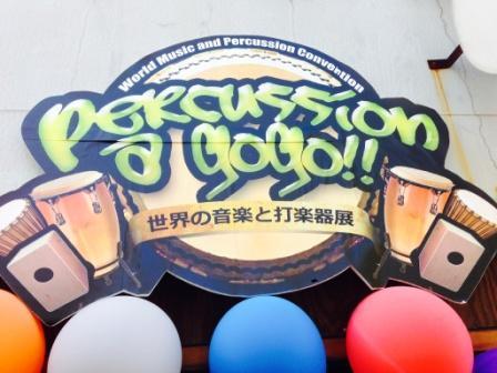 パーカッション ワークショップ ライブ イベント 神戸