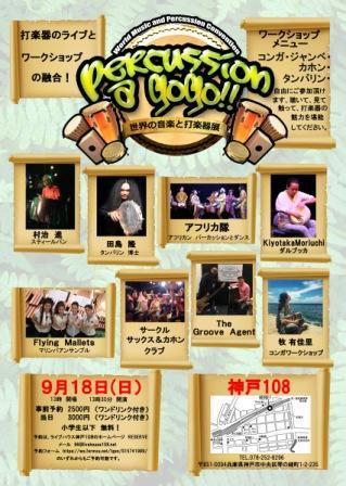 パーカッション ワークショップ・ライブ イベント 神戸