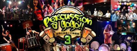 パーカッション 打楽器 イベントライブ 神戸201408281