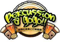 パーカッション(打楽器)のライブとワークショップイベント!神戸 Percussion A Go Go!