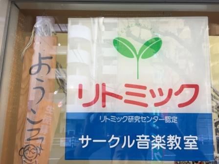 リトミック レッスン 教室 神戸市 灘区