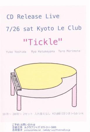 ジャズピアノ レッスン 教室 神戸 20140708