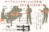 神戸でジャズやポピュラーのセッションで盛り上がろう!サークルレッスン教室