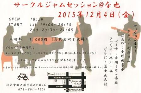 神戸 セッション ジャズ レッスン 教室