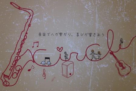 音楽教室 神戸