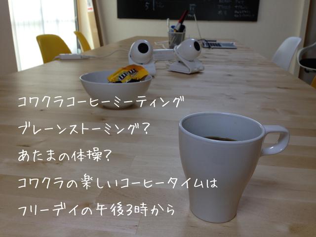 コワクラコーヒーミーティングイメージ