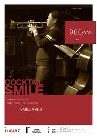SMILE〜広瀬未来LIVE