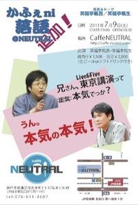 7/9笑福亭瓶吾&瓶生の落語@NEUTRAL参加者募集中