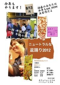 NEUTRALな盆踊り2012は8月13日!