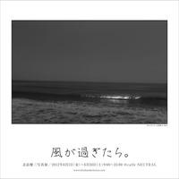 6/16北畠健三カメラカフェ、ぶらっと南御影煙突が見えるまで