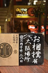 お相撲展 大阪場所