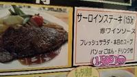 ガッツリ☆ステーキで!