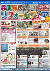 兵庫県民リフォームフェア 2/25(土)・26(日)開催