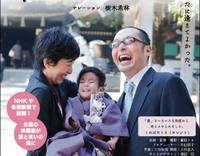 12/22 『ずっと、いっしょ。』上映会@神戸元町3丁目マスヤパルパローレビル