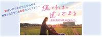 『僕のうしろに道はできる』上映会 in 神戸元町マスヤパルパローレビル