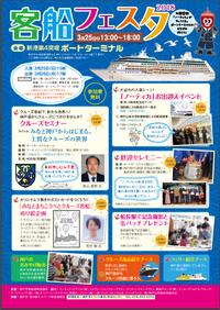3/25 神戸港で『客船フェスタ2018』でクルーズの魅力に触れよう!
