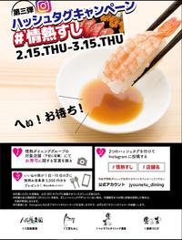 2/15~3/15 5000円お食事券をゲットしよう!「情熱すし」インスタハッシュタグキャンペーン