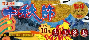 10/4-9 神戸南京町で中秋の名月を愛で、収穫を祝い、神様に感謝する『中秋節』