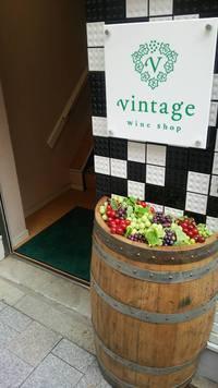 三宮センターサウス通 ワイン&日本酒専門店vintegeの1周年