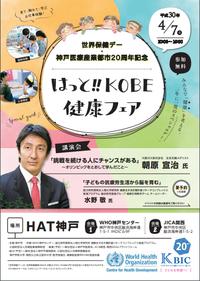 4/7 参加無料!『はっと!神戸健康フェア』世界保健デー・神戸医療産業都市20周年記念