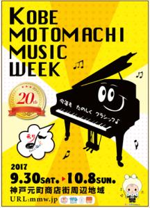 9/16-10/15 神戸元町商店街 缶バッチでお得にショッピング♪神戸元町ミュージックウィーク2017