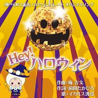 オリジナルダンス曲「Hey!ハロウィン」がiTunesとレコチョクで販売スタート!