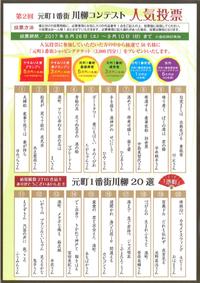 川柳コンテスト投票は9月10日(日)まで!