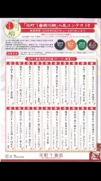 「元町1番街川柳」人気コンテスト!