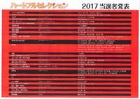 ハートフルセレクション2017当選者発表!