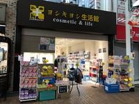 新店舗情報<ヨシキヨシ生活館>