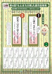 第4回 元町川柳コンテスト結果発表!!