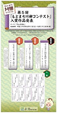 第5回「もとまち川柳コンテスト」入賞作品発表