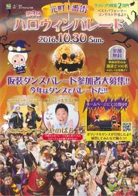 第3回元町1番街ハロウィンパレード開催!【参加者大募集】