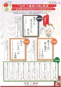 「元町1番街川柳」 結果発表!!