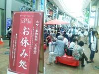 春のお茶会(5月9日・10日)