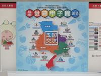 兵庫食農甲子園2016当日の様子