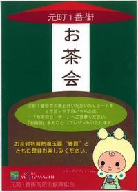 元町一番街 春のお茶会開催!