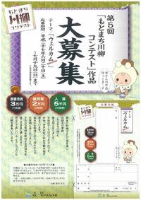 第5回「もとまち川柳コンテスト」作品大募集!!