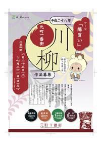 「元町1番街川柳コンテスト」作品募集!!