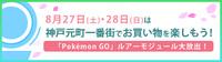 8月27日28日は元町一番街でお買い物を楽しもう!【PokémonGOルアーモジュール大放出!】
