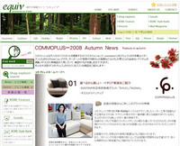 commoplus-コモプリュス 特集ページ公開