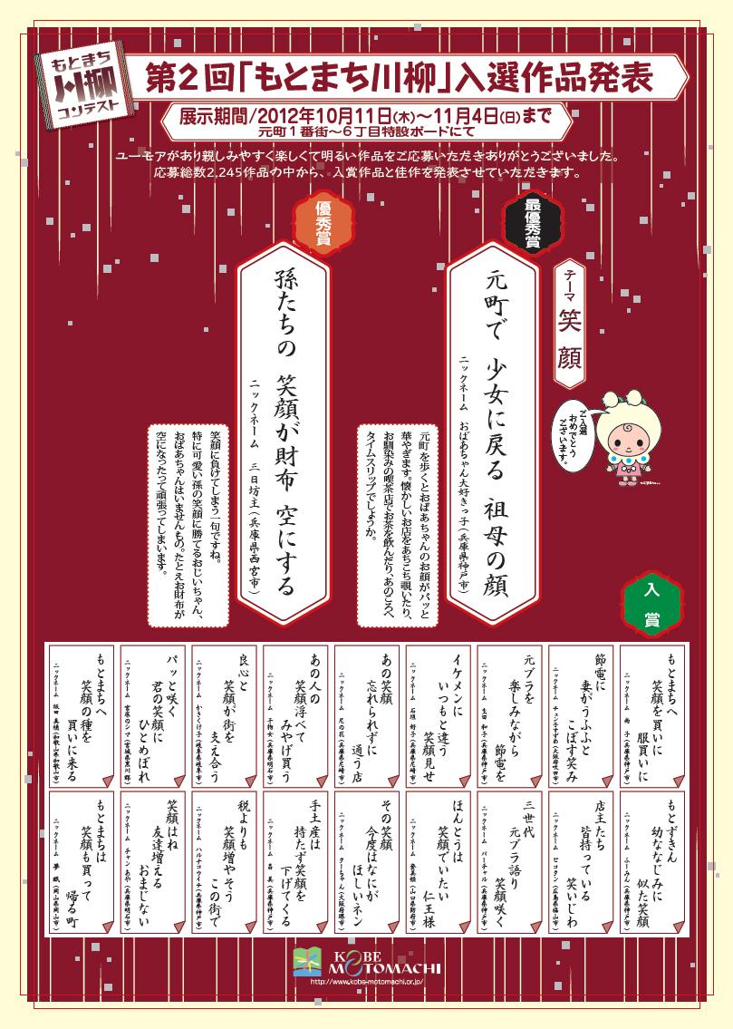 第2回元町川柳コンテスト結果発表