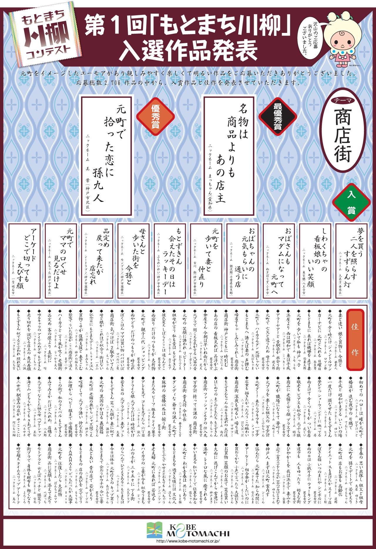 第1回「もとまち川柳」コンテスト 入選作品発表