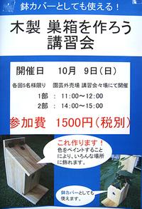 《終了しました》 10月9日(日) 木製 巣箱を作ろう講習会