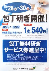 10月28日(金)~30日(日) 包丁研ぎ&包丁無料研ぎサービス券進呈